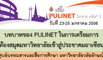 pulinet_2556