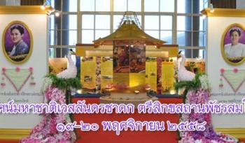 mahachat58_banner