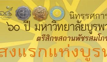 banner_60y