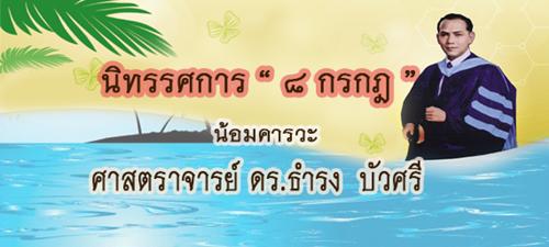 banner8korakot