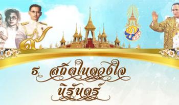 thosathit60-banner-2