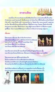 p10_thaimusic2555