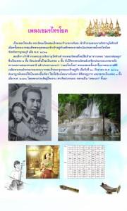 p11_thaimusic2555