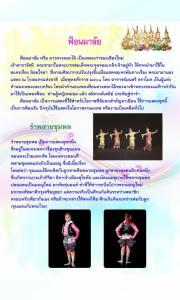 p12_thaimusic2555