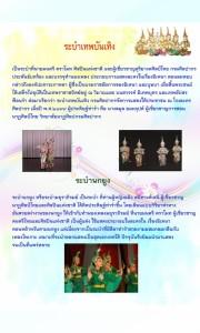 p13_thaimusic2555