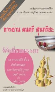p1_thaimusic2555