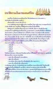 p2_thaimusic2555