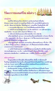 p3_thaimusic2555
