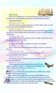 p4_thaimusic2555