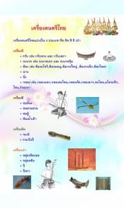 p5_thaimusic2555