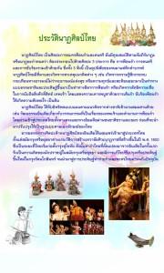p7_thaimusic2555