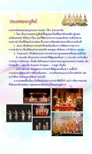 p8_thaimusic2555