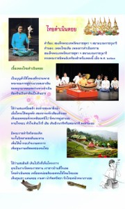p9_thaimusic2555