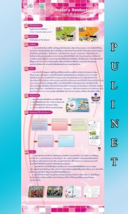p2_pulinet2556