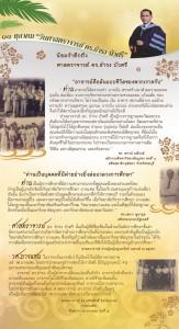 Thamrong03