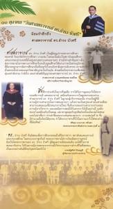 Thamrong04