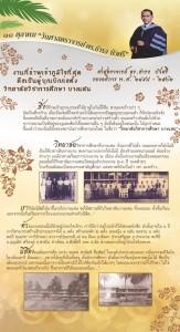 Thamrong07